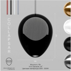 71848-Светильник OVO Collaspar OVO012542 5W 25
